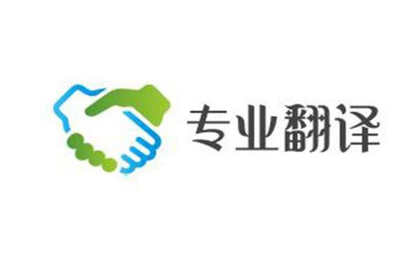 广州专业翻译公司