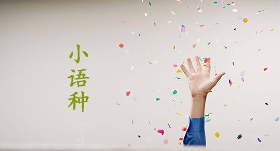 广州小语种培训服务